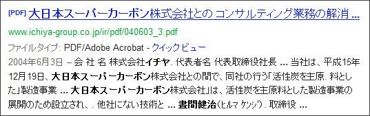 http://www.google.co.jp/search?hl=ja&safe=off&biw=1145&bih=939&q=site%3Atokumei10.blogspot.com+&btnG=%E6%A4%9C%E7%B4%A2&aq=f&aqi=&aql=&oq=#sclient=psy-ab&hl=ja&safe=off&source=hp&q=%E6%99%9D%E9%96%93%E5%81%A5%E6%B2%BB%E3%80%80%E3%82%A4%E3%83%81%E3%83%A4%E3%80%80%E5%A4%A7%E6%97%A5%E6%9C%AC%E3%82%B9%E3%83%BC%E3%83%91%E3%83%BC%E3%82%AB%E3%83%BC%E3%83%9C%E3%83%B3&psj=1&oq=%E6%99%9D%E9%96%93%E5%81%A5%E6%B2%BB%E3%80%80%E3%82%A4%E3%83%81%E3%83%A4%E3%80%80%E5%A4%A7%E6%97%A5%E6%9C%AC%E3%82%B9%E3%83%BC%E3%83%91%E3%83%BC%E3%82%AB%E3%83%BC%E3%83%9C%E3%83%B3&aq=f&aqi=&aql=&gs_sm=s&gs_upl=11760l12639l2l13417l2l2l0l2l0l0l0l0ll0l0&bav=on.2,or.r_gc.r_pw.,cf.osb&fp=c079fb02fbf2dd97&biw=862&bih=927