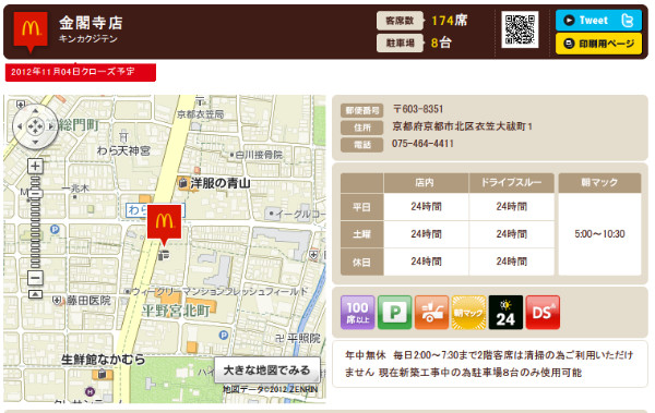 http://www.mcdonalds.co.jp/shop/map/map.php?strcode=26008