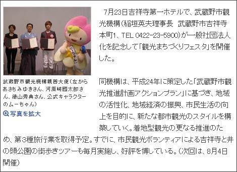 http://kichijoji.keizai.biz/headline/1722/