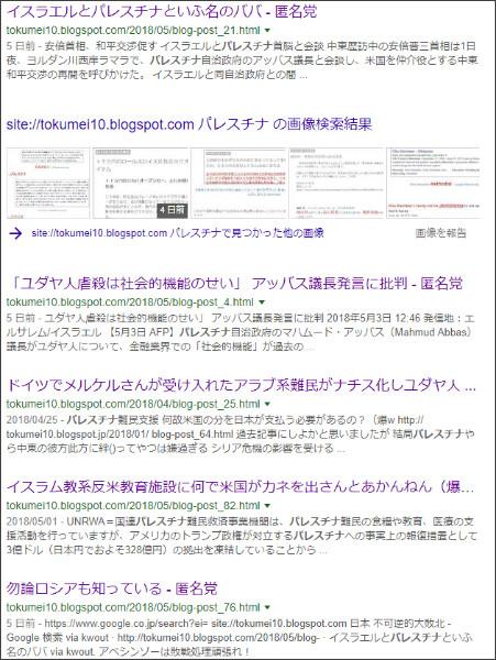 https://www.google.co.jp/search?q=site://tokumei10.blogspot.com+%E3%83%91%E3%83%AC%E3%82%B9%E3%83%81%E3%83%8A&source=lnt&tbs=qdr:m&sa=X&ved=0ahUKEwjbvrvfpPbaAhUB62MKHezvDBUQpwUIHw&biw=1062&bih=766