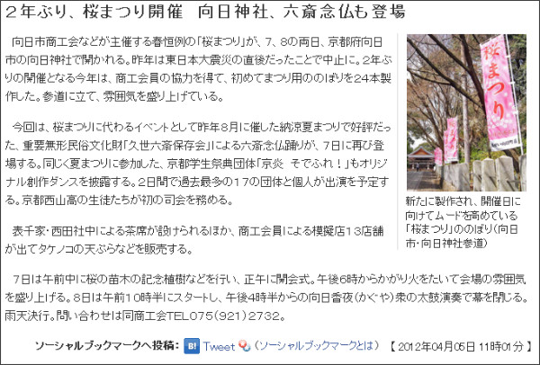 http://www.kyoto-np.co.jp/local/article/20120405000047