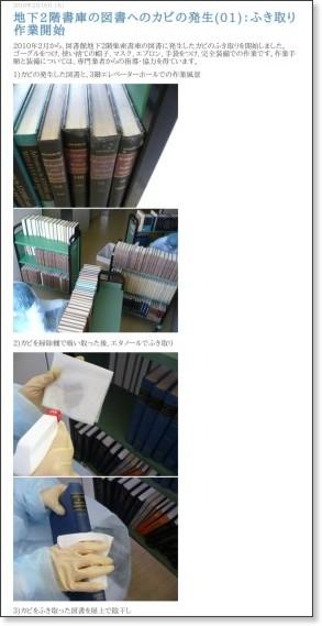 http://blog.tsurumi-u.ac.jp/library/2010/02/201-92da.html