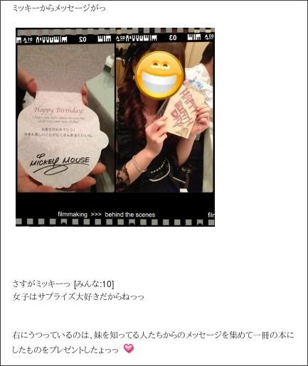 http://ameblo.jp/nigaki-risa/entry-11454160130.html