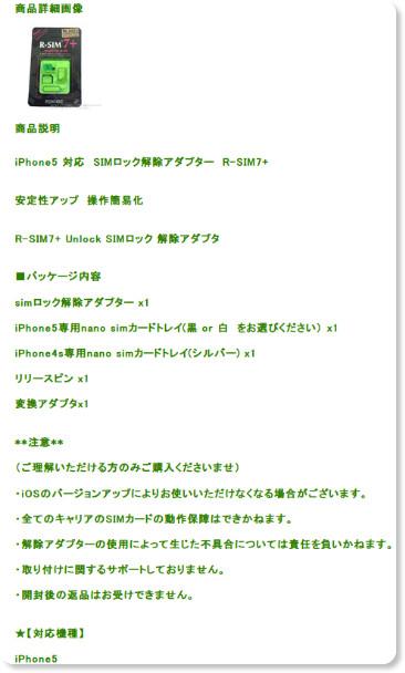 http://store.shopping.yahoo.co.jp/geveygpp/r-sim7plus.html