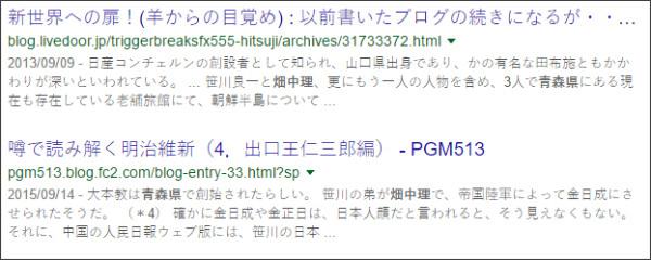 https://www.google.co.jp/#q=%E7%95%91%E4%B8%AD%E7%90%86++%E9%9D%92%E6%A3%AE%E7%9C%8C