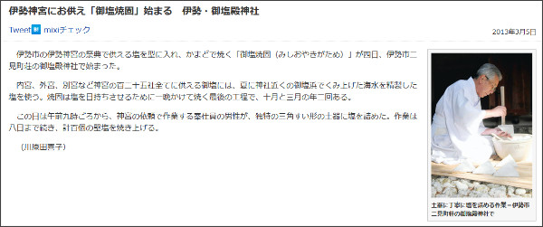 http://www.chunichi.co.jp/article/mie/20130305/CK2013030502000011.html