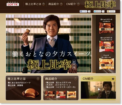 http://www.lotte.co.jp/products/brand/gokujo/