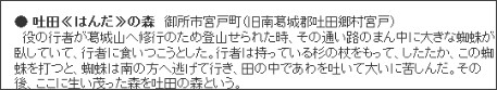 http://www.7kamado.net/den_yamato/katuragi_den2.html