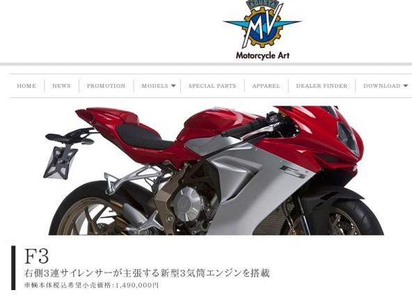 http://www.mv-agusta.jp/models/f3/