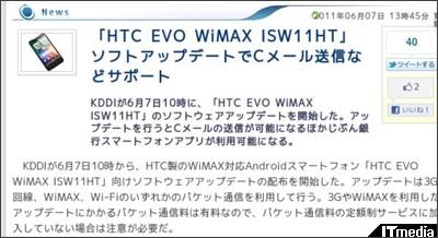 http://plusd.itmedia.co.jp/mobile/articles/1106/07/news050.html