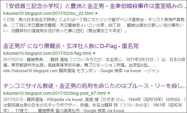 https://www.google.co.jp/#tbs=qdr:m&q=site:%2F%2Ftokumei10.blogspot.com+%E7%AD%92%E4%BA%95%E3%80%80%E7%B1%A0%E6%B1%A0&*