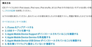http://support.apple.com/kb/TS1538?viewlocale=ja_JP