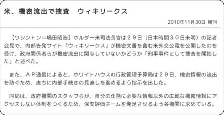 http://www.chunichi.co.jp/article/world/news/CK2010113002000014.html