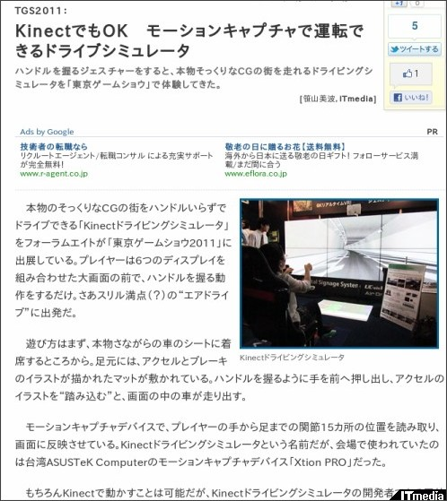 http://nlab.itmedia.co.jp/nl/articles/1109/16/news155.html