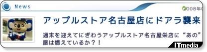 http://plusd.itmedia.co.jp/pcuser/articles/0805/03/news003.html