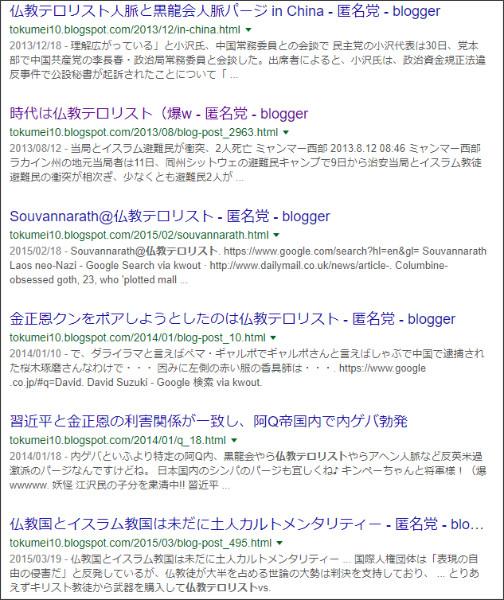 https://www.google.co.jp/search?q=site%3A%2F%2Ftokumei10.blogspot.com+%E4%BB%8F%E6%95%99%E3%83%86%E3%83%AD%E3%83%AA%E3%82%B9%E3%83%88&oq=site%3A%2F%2Ftokumei10.blogspot.com+%E4%BB%8F%E6%95%99%E3%83%86%E3%83%AD%E3%83%AA%E3%82%B9%E3%83%88&gs_l=psy-ab.3...80256.84697.0.84968.19.19.0.0.0.0.270.2307.0j13j2.15.0....0...1..64.psy-ab..6.0.0.DmcLNKwJ13I