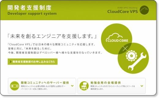 http://www.cloudcore.jp/vps/develop/