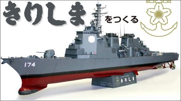 http://www.papermodel.jp/kirishima-index.html