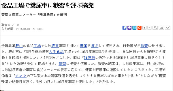 http://news.hankooki.com/lpage/society/201404/h2014040415100621950.htm