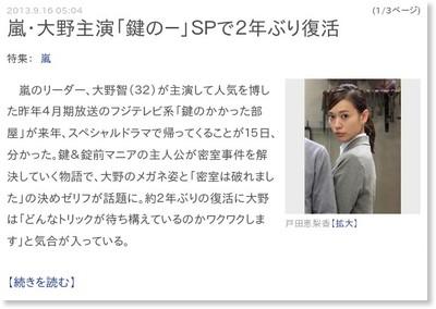 【SPドラマで復活決定】フジテレビ月9「鍵のかかった部屋」出演