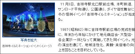 http://kichijoji.keizai.biz/headline/1533/