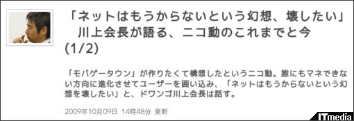 http://www.itmedia.co.jp/news/articles/0910/09/news049.html