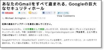 http://jp.techcrunch.com/archives/20101120whoa-google-thats-a-pretty-big-security-hole/