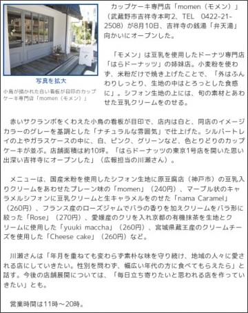 http://kichijoji.keizai.biz/headline/1003/