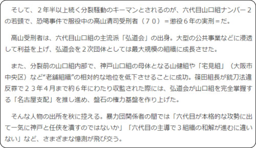 http://www.sankei.com/west/news/180511/wst1805110005-n5.html