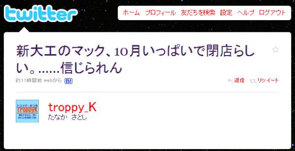 http://twitter.com/troppy_K/status/26276883919