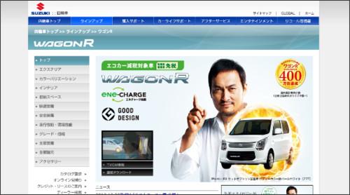 http://www.suzuki.co.jp/car/wagonr/