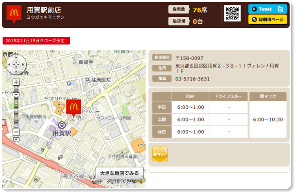 http://www.mcdonalds.co.jp/shop/map/map.php?strcode=13892