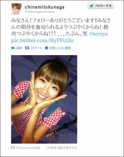 https://twitter.com/tokunagachinami/status/224863733674024961/photo/1