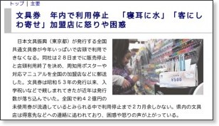 http://www.minpo.jp/view.php?pageId=4107&blockId=9743922≠wsMode=article