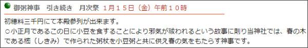 http://www.kamigamojinja.jp/news/2010/jan_2010.html