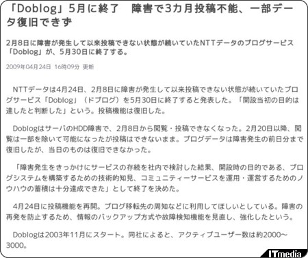 http://www.itmedia.co.jp/news/articles/0904/24/news072.html