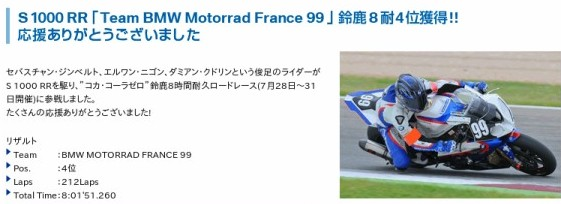 http://www.bmw-motorrad.jp/event_campaign/summer_event2011/index.html