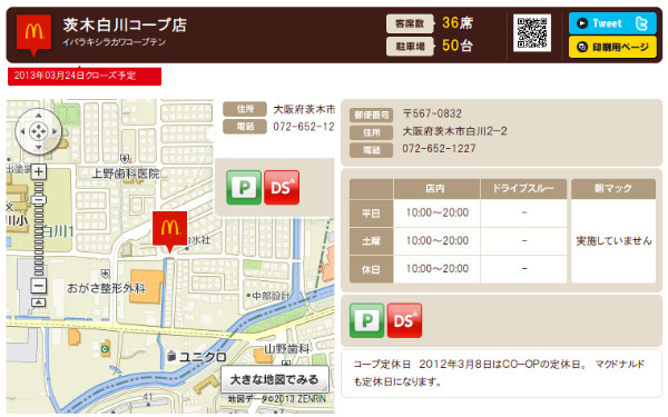 http://www.mcdonalds.co.jp/shop/map/map.php?strcode=27652