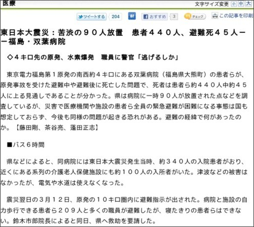 http://mainichi.jp/life/health/medical/news/20110426ddm001040043000c.html