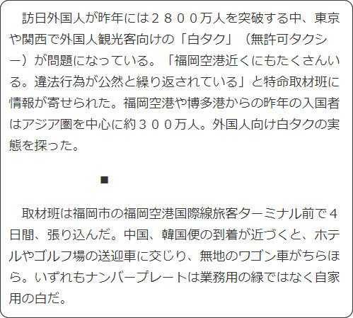 https://www.nishinippon.co.jp/nnp/anatoku/article/415032/