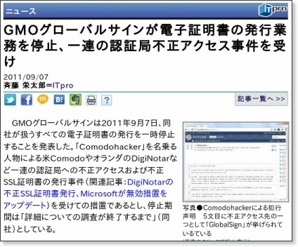 http://itpro.nikkeibp.co.jp/article/NEWS/20110907/368265/