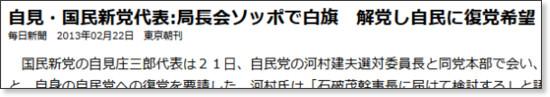 http://mainichi.jp/select/news/20130222ddm005010056000c.html