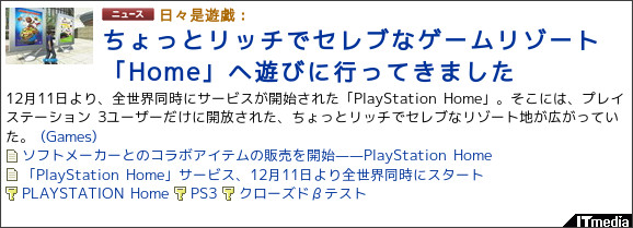 http://plusd.itmedia.co.jp/games/articles/0812/18/news060.html