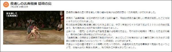 http://www3.nhk.or.jp/news/html/20120729/k10013942921000.html