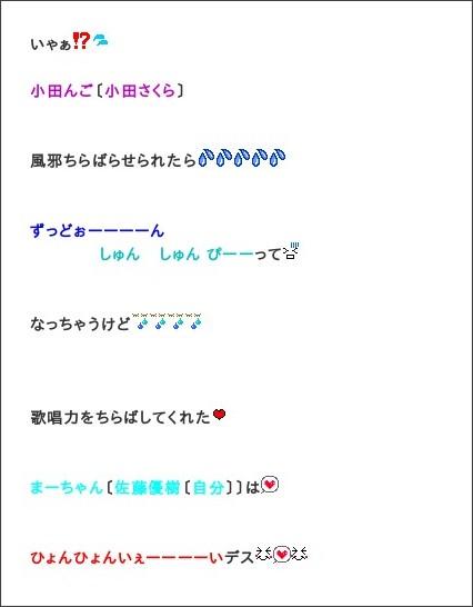 http://ameblo.jp/morningmusume-10ki/entry-12127110098.html