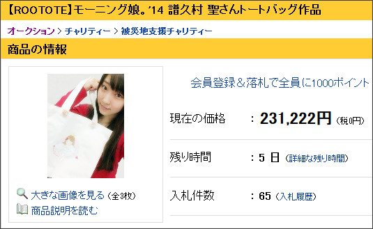 http://page3.auctions.yahoo.co.jp/jp/auction/c451675635?u=rootote_charity