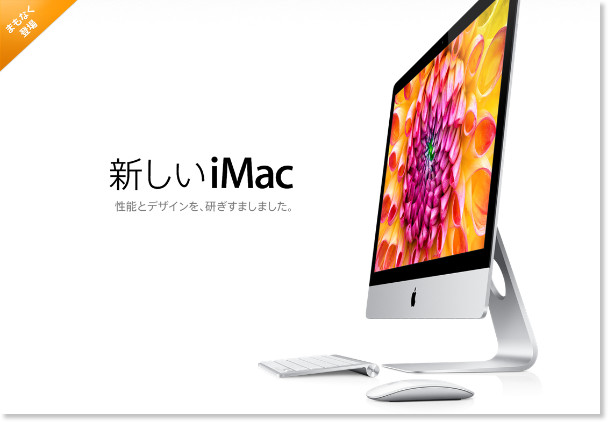 http://www.apple.com/jp/imac/