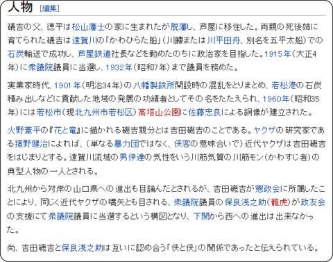 http://ja.wikipedia.org/wiki/%E5%90%89%E7%94%B0%E7%A3%AF%E5%90%89