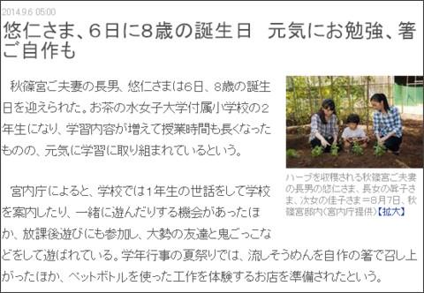 http://www.sanspo.com/geino/news/20140906/sot14090605000005-n1.html