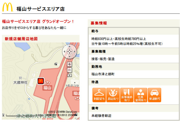 http://www.mcdonalds.co.jp/recruit/crew/shop/n_2012080601